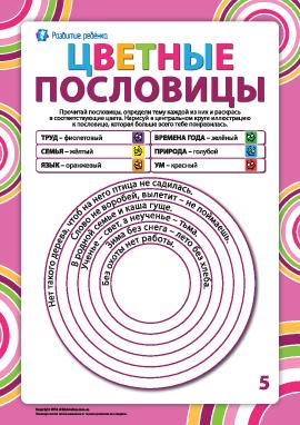 Раскрашиваем пословицы по темам №5 (русский язык)