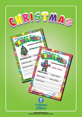 Рождественский словарик (английский язык)