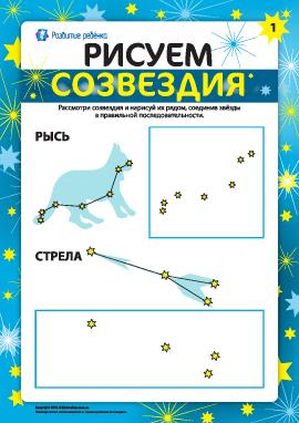 Рисуем созвездия: Рысь и Стрела
