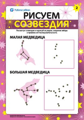 Рисуем созвездия: Малая и Большая Медведица