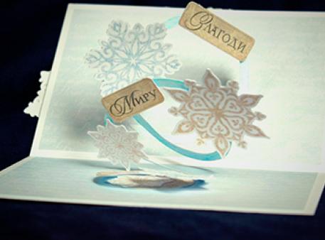 Зимняя pop-up открытка со снежинками внутри