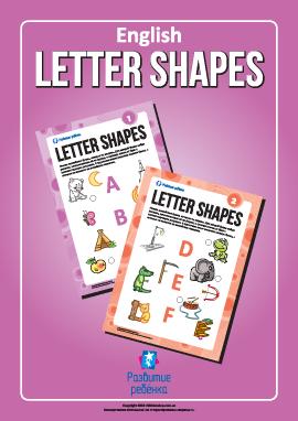 Изучаем буквы по формам (английский алфавит)