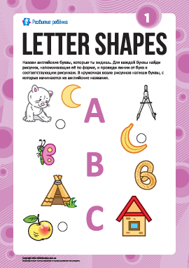 Изучаем буквы по формам №1: «A», «B», «C» (английский алфавит)