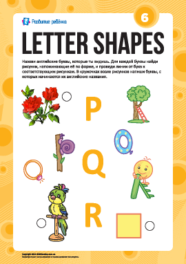 Изучаем буквы по формам №6: «P», «Q», «R» (английский алфавит)