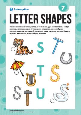 Изучаем буквы по формам №7: «S», «T», «U» (английский алфавит)