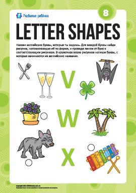 Изучаем буквы по формам №8: «V», «W», «X» (английский алфавит)