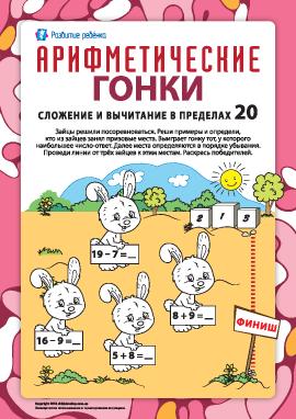Арифметические гонки зайцев: сложение и вычитание в пределах 20