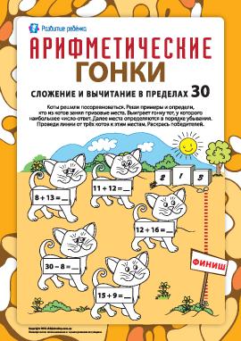 Арифметические гонки котов: сложение и вычитание в пределах 30
