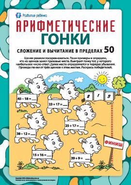 Арифметические гонки щенков: сложение и вычитание в пределах 50
