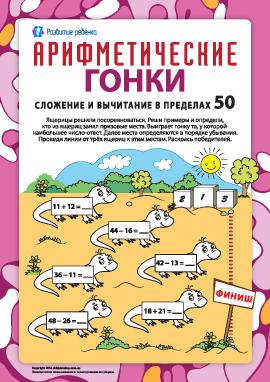 Арифметические гонки ящериц: сложение и вычитание в пределах 50