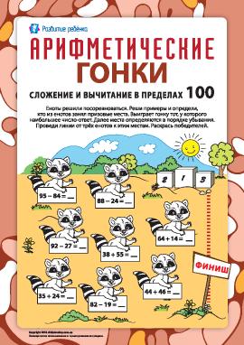 Арифметические гонки енотов: сложение и вычитание в пределах 100