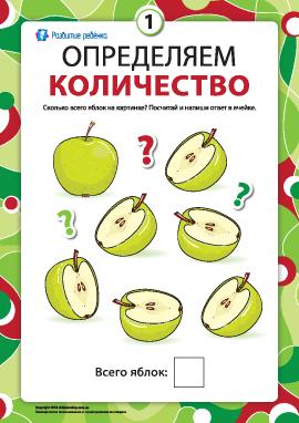 Определяем количество: считаем яблоки