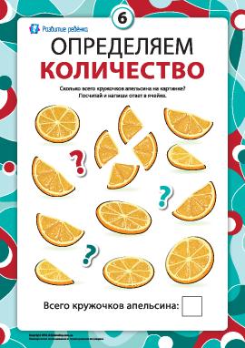 Определяем количество: считаем кружочки апельсина