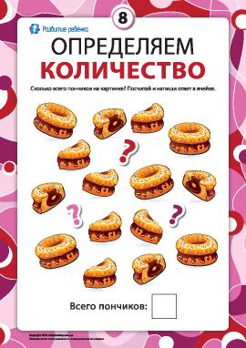 Определяем количество: считаем пирожные