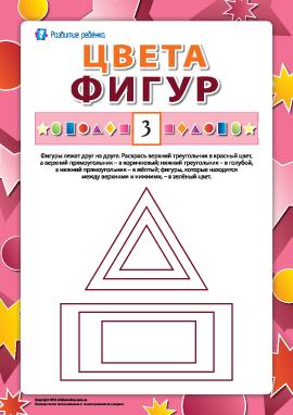 Цвета фигур: раскрашиваем треугольники и прямоугольники