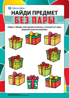 Ищем предмет без пары: новогодние пакеты