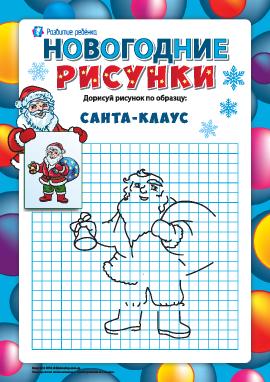 Дорисуй рисунок по образцу: Санта-Клаус