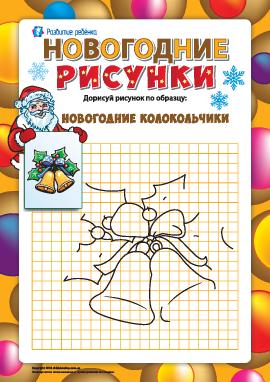 Дорисуй рисунок по образцу: новогодние колокольчики