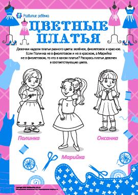 Цветные платья: определяем, кто из девочек в каком платье