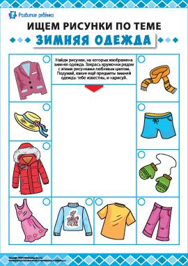 Развиваем внимание: ищем предметы зимней одежды