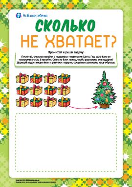 Считаем, сколько елок для подарков не хватает
