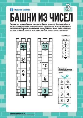 Башни из чисел №3: сложение в пределах 20