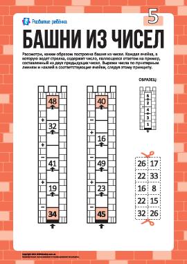 Башни из чисел №5: сложение и вычитание в пределах 50