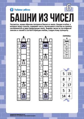 Башни из чисел №6: сложение и вычитание в пределах 50