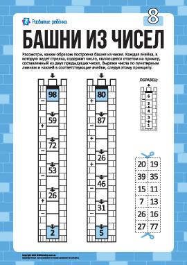 Башни из чисел №8: сложение и вычитание в пределах 100