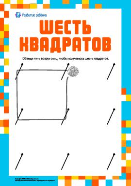 Головоломка «Шесть квадратов»