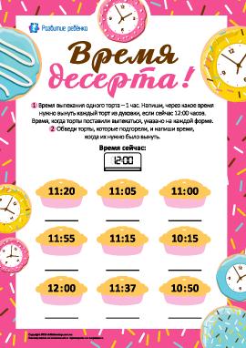 Время десерта: определяем и считаем время