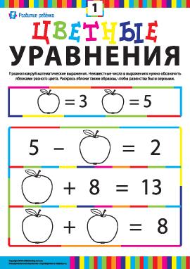 Цветные уравнения №1