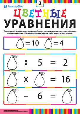Цветные уравнения №2