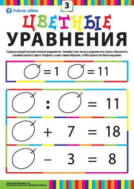 Цветные уравнения №3