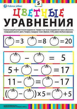Цветные уравнения №5