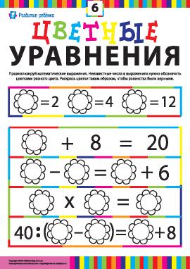 Цветные уравнения №6