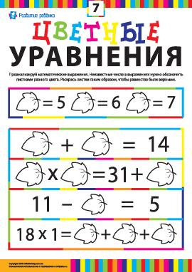 Цветные уравнения №7