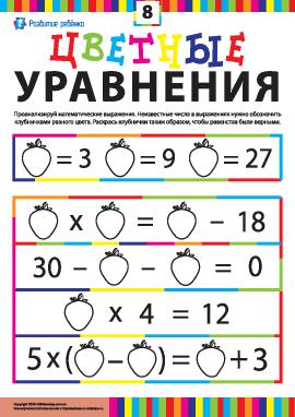 Цветные уравнения №8