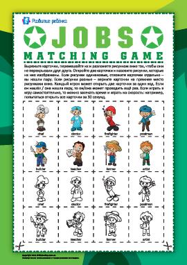 Игра «Найди пару»: профессии (английский язык)
