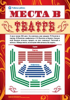 Считаем места в театре, выбираем желаемое
