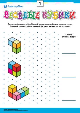 Веселые кубики №1