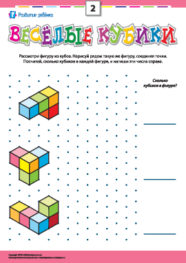 Веселые кубики №2