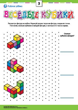Веселые кубики №3
