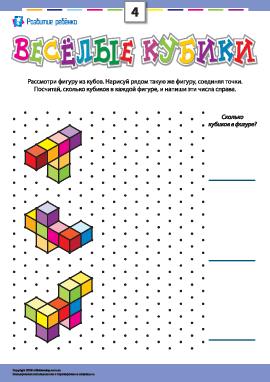 Веселые кубики №4