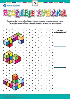 Веселые кубики №5