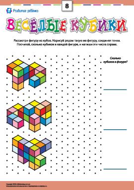 Веселые кубики №8