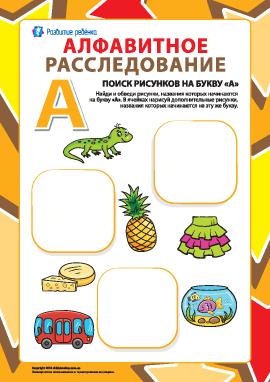 Ищем названия рисунков на букву «А» (русский алфавит)