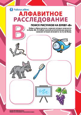 Ищем названия рисунков на букву «В» (русский алфавит)
