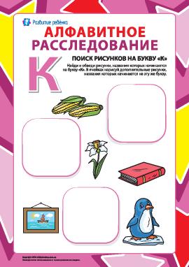 Ищем названия рисунков на букву «К» (русский алфавит)