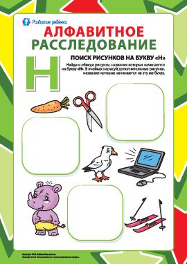 Ищем названия рисунков на букву «Н» (русский алфавит)
